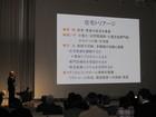 地域包括ケアに向けて山本五十年先生講演会
